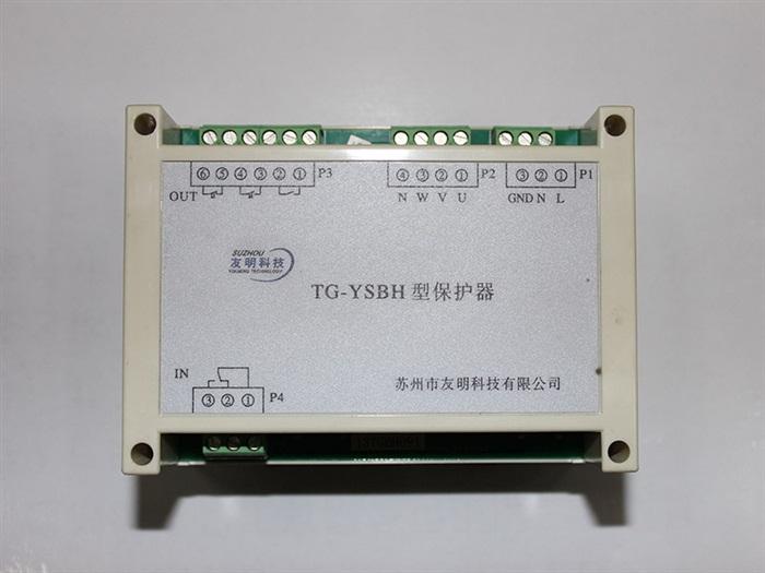 TG-YSBH型保护器