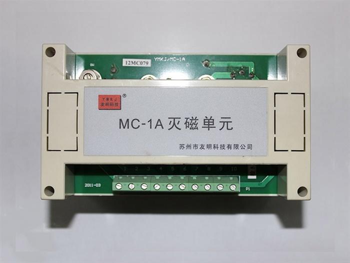 MC-1A型灭磁单元