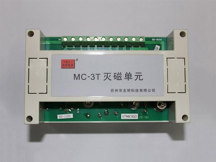 MC-3T型灭磁盒
