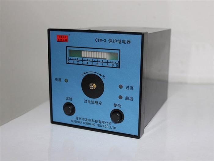 CTW-3型保护继电器