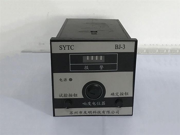 BJ-3型报警器